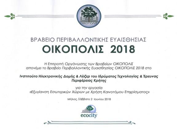 2018-oikopolis-3